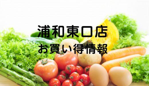 浦和東口店 お買い得情報
