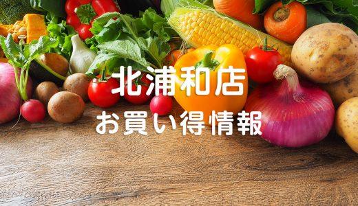 北浦和店 お買い得情報