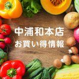 中浦和本店 お買い得情報
