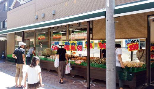 北浦和店 NEWS Vol.001